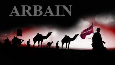 Photo of Ur Rosengården 12 – Följande är en del av Ziyarat Arbain som är rekommenderat att reciteras under Arbain dagen: