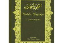 Photo of Ur Rosengården 13 – Följande är en del av åkallelse dua från boken Sahifa Sadjadiya*: