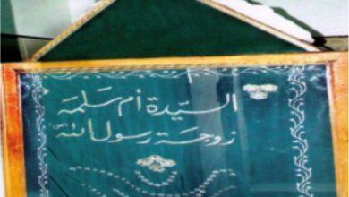 Photo of Umm Salama