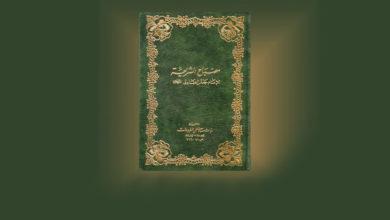 """Photo of """"Lagens lykta""""; en bok om moral, spirituellt resande och uppförande"""