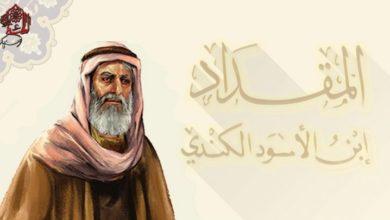 Photo of Islamisk personlighet 9; Miqdad ibn al-Aswad