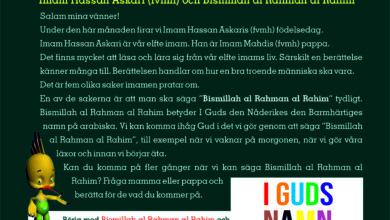 Photo of Imam Hassan Askari (fvmh) och Bismillah al Rahman al Rahim
